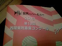 S_20130922_170857