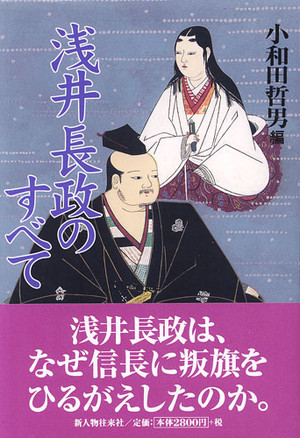 Azainagamasanosubete