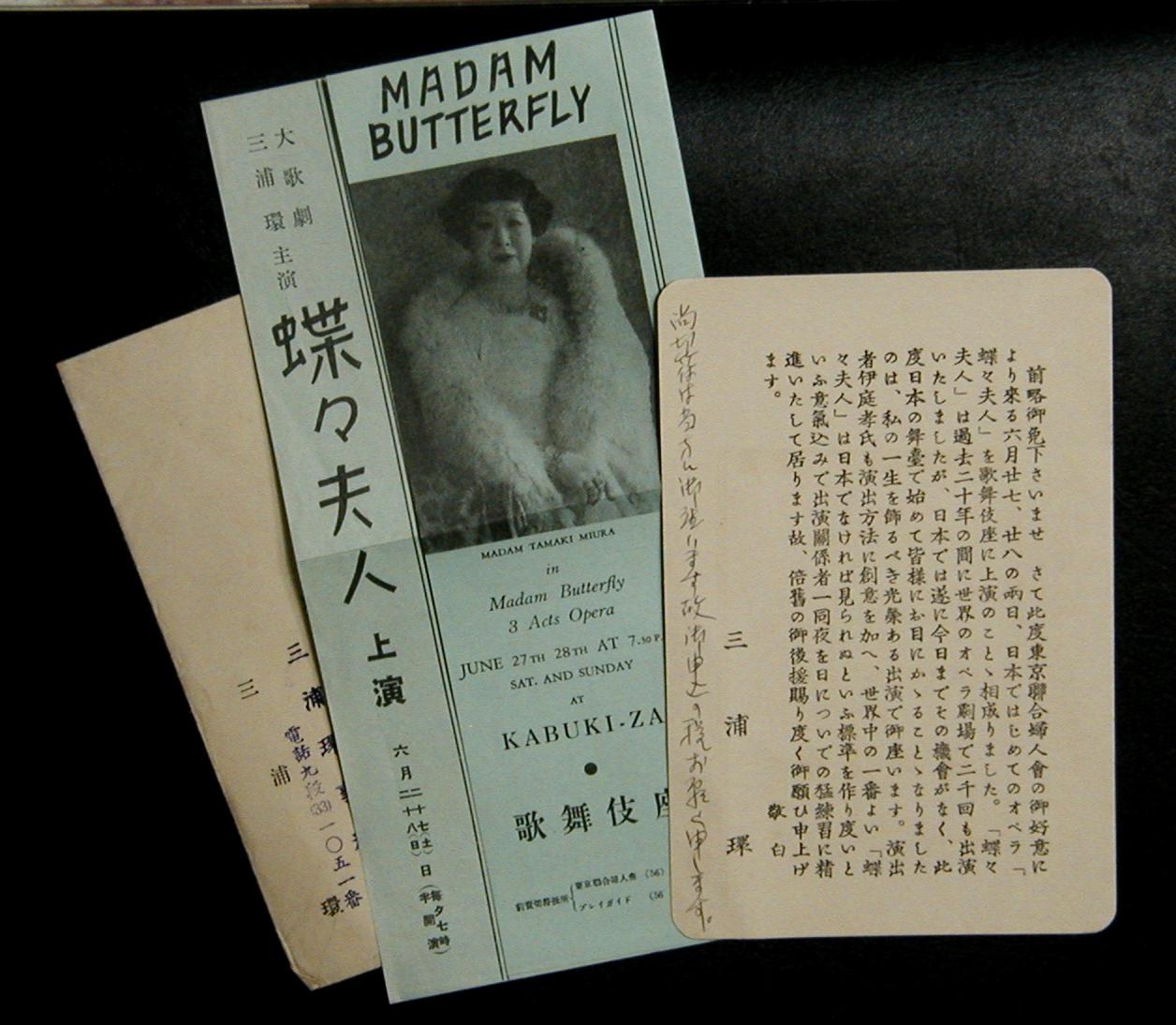三浦環の画像 p1_29