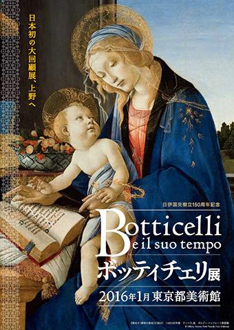 2016_botticelli