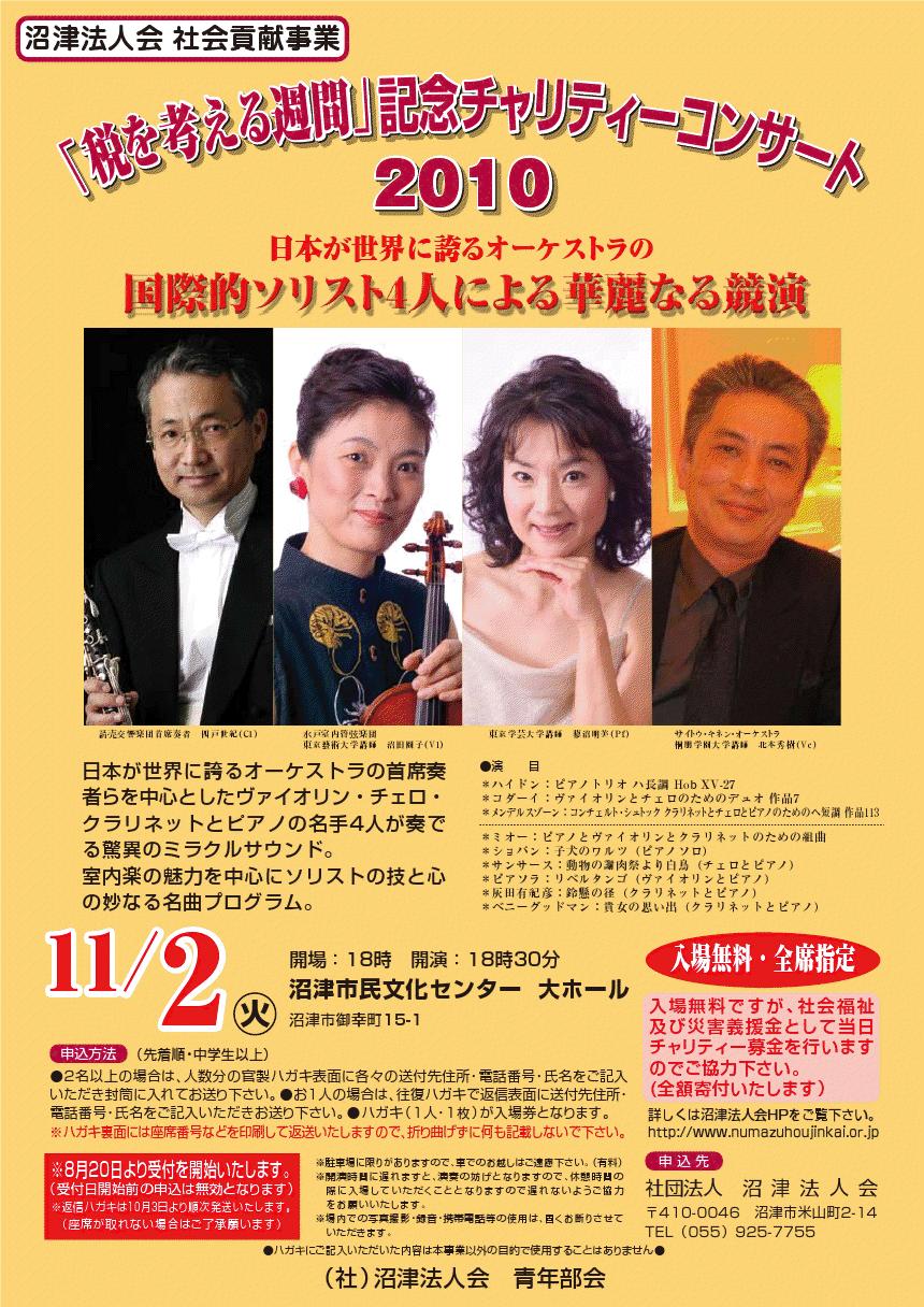 沼津法人会、税を知る週間コンサート: アマオケホルン吹きの音盤中毒日記